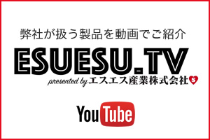 エスエス産業TV