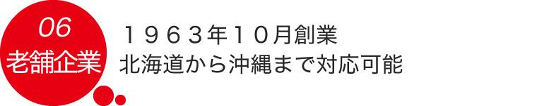 06.1963年10月創業 北海道から沖縄まで対応可能
